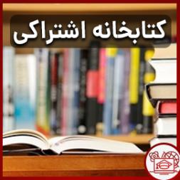 کتابخانه اشتراکی